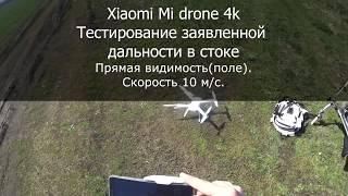 XIAOMI Mi DRONE 4k? Летит ли заявленные 2000м? Проверка дальности полета в стоке!