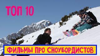 10 лучших фильмов про сноубордистов (фильмы про спорт)