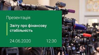 Презентація Звіту про фінансову стабільність - червень 2020