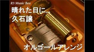 晴れた日に(オルゴールVer.)