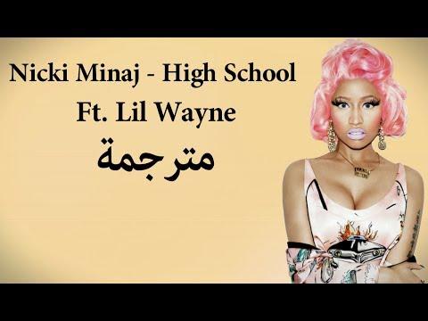 Nicki Minaj - High School ft. Lil Wayne مترجمة