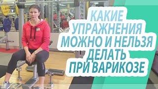 Какие упражнения можно и нельзя делать при варикозе(, 2015-12-23T21:55:07.000Z)