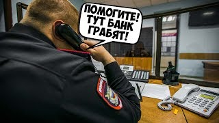 ВОЙНА БАНД и ОГРАБЛЕНИЕ БАНКА! ЧТО ДЕЛАТЬ!? [ 911 Operator ]