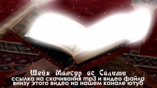 ОЧЕНЬ КРАСИВОЕ ЧТЕНИЕ КОРАНА МАНСУР АС САЛИМИ MP3 ВИДЕО