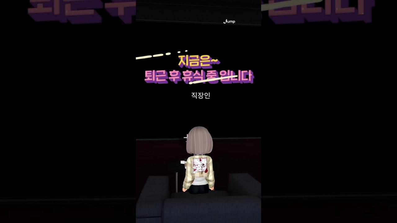 [JUMP VR] 퇴근후에도 전화오는 당신의 직장 상사에게~~~