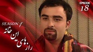 Raz Hai En Khana - SE-1 - Ep-18/رازهای این خانه - فصل اول-قسمت هجدهم