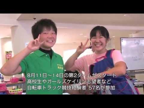 【2nd Term DAY 1】ガールズサマーキャンプ2015