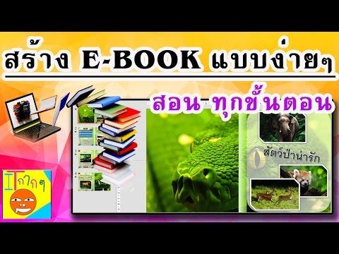 วิธีทำ E-book แบบ Basic ง่าย รวดเร็ว สวยงาม (Microsoft PowerPoint)
