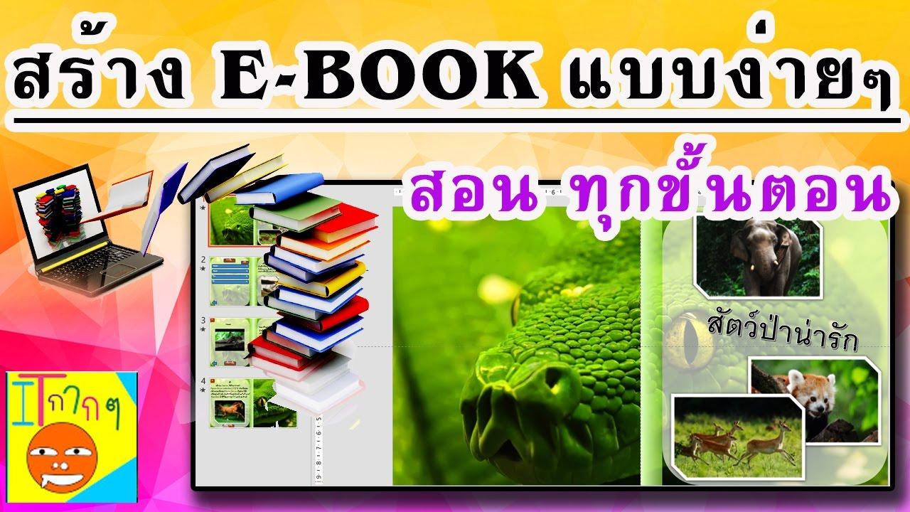 book Hacking: Easy Hacking