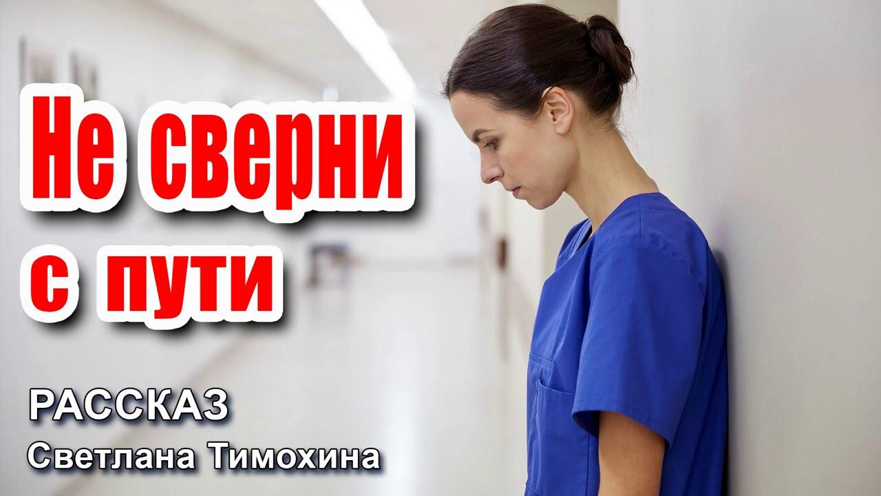 ✔ Очень интересный рассказ 2020 - Не сверни с пути, Светлана Тимохина.