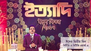 Ityadi - ইত্যাদি trailer | On air 2nd day of Eid-ul-fitr 2017 | Hanif Sanket
