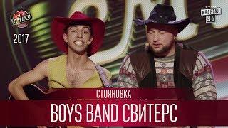 Boys Band Свитерс - Стояновка | Лига Смеха 2017