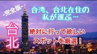 台湾•台北旅行 観光スポットここ行けば絶対に間違いない!!!
