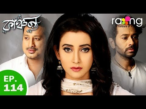 Kanchan - কাঞ্চন | 14th Spt 2019 | Full Episode | No 114