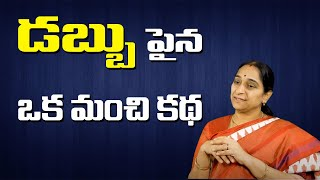 Ramaa Raavi - Stories on Money || Bedtime stories by Ramaa Raavi || Tales in Telugu | SumanTV Life