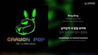 크레용팝(Crayon Pop) - Bing Bing | 가사 (Lyrics)