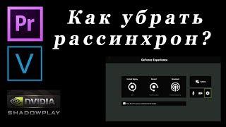 РАБОТАЕТ! Как убрать рассинхрон звука ShadowPlay в Adobe Premiere и Sony Vegas