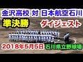 高校野球 準決勝 金沢高校 対 日本航空石川 ダイジェスト 石川県立野球場