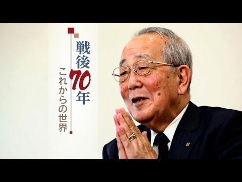 「経営は利他の心で」 稲盛和夫・京セラ名誉会長
