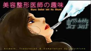 美容整形医師の趣味 (The Cosmetic Surgeon's Hobby) - DEMO TAPE - BEH...