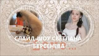 Красочное слайд-шоу - поздравление с годовщиной свадьбы