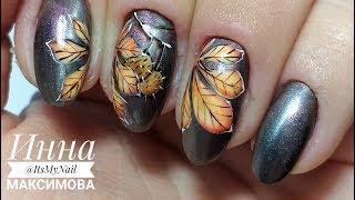 ОСЕННИЙ дизайн ногтей Рисуем КАШТАНОВЫЕ листья на ногтях PATRISA NAIL МАНИКЮР 2018 Дизайн ногтей гел