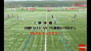【LIVE】ニューバランスチャンピオンシップ U-13/2019 準決勝  川崎F U-13 vs FC東京U-15
