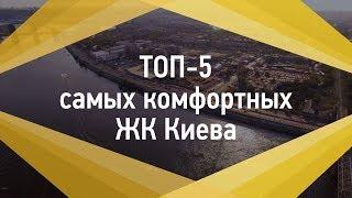 ТОП-5 самых комфортных ЖК Киева от 3m2.(, 2017-11-20T20:39:01.000Z)