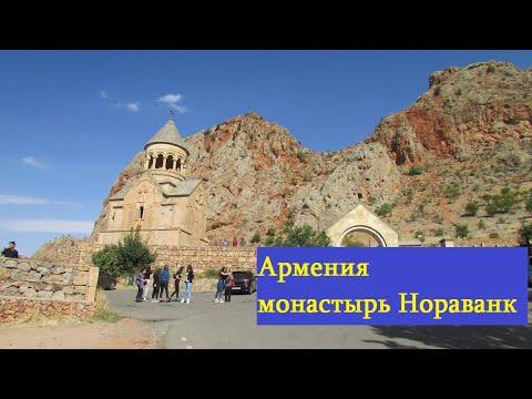 Монастырь Нораванк Армения.Красные скалы и марсианские пейзажи монастыря Нораванк в Армении.
