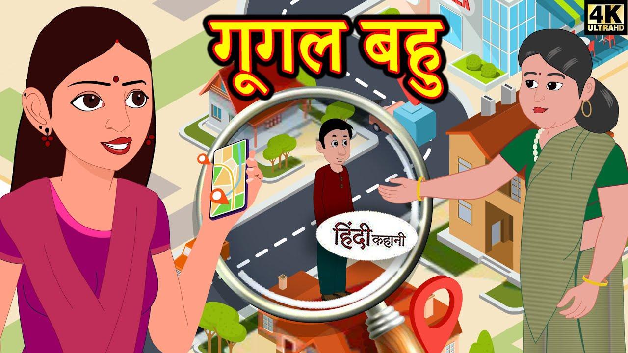 गूगल बहु - Google Bahu | Stories in Hindi | Moral Stories | Bedtime Stories  | Story Time | Kahaniya