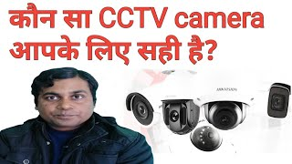 How to choose cctv security camera  for your home and Business in Hindi