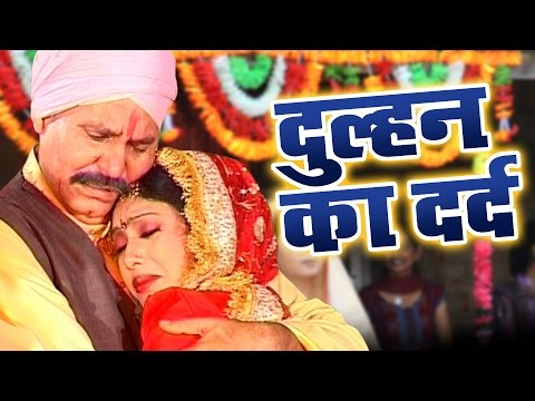 दुल्हन का दर्द - Dulhan Ka Dard | Full Haryanvi Film | Full Haryanvi Movie 2017