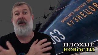 САМОУБИЛСЯ ПОСЛЕДНИЙ АВИАНОСЕЦ пУТИНА! /В.Мальцев/ - ПЛОХИЕ НОВОСТИ 30.10.2018