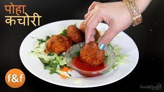 Poha Kachori Recipe | Crispy Kachori Recipe |Kachori Chaat - Quick & Easy snacks Recipes in Hindi