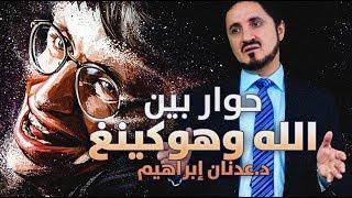 الدكتور عدنان إبراهيم l حوار إفتراضي بين ستيفن هوكينغ والله