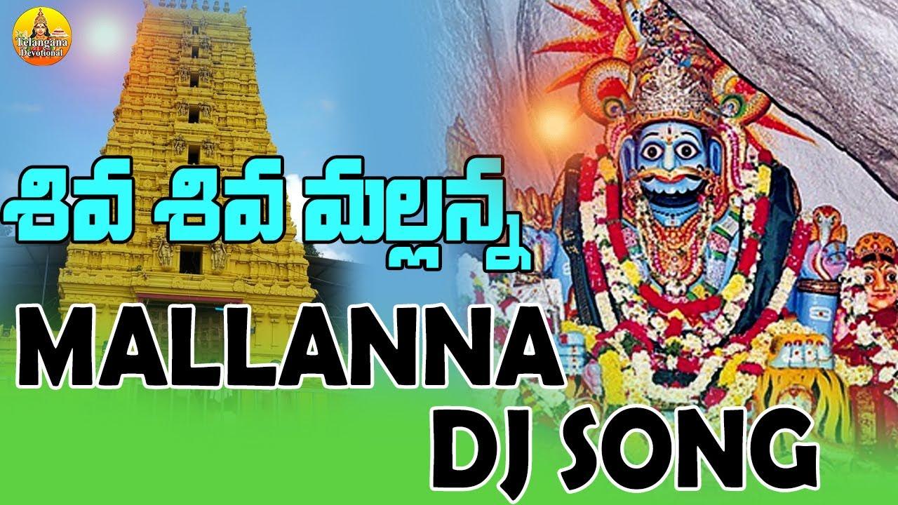 Shiva Shiva Mallanna Dj Songs   Mallanna Dj Songs   komuravelli Mallanna Songs   Mallikarjuna Songs
