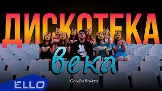 Семён Волков - Дискотека века / ELLO UP^ /