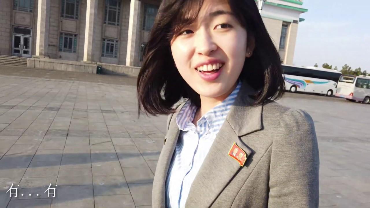 【一抹青農地工程】NO.2(2019North korea)北韓美女導遊無心的口誤?? - YouTube