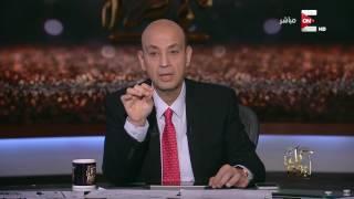كل يوم - عمرو أديب لـ أمير قطر: محدش يقدر يلوي دراع المصريين ولا حتى الرئيس
