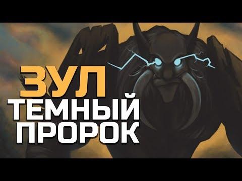ПРОРОК ЗУЛ - ВРАГ или спаситель Азерота? | Wow: Battle for Azeroth