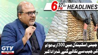 News Headlines   6 PM   Sugar Scandal Mein 300 Arab Awam Ke Jaib Se Nikale Gaye   27 May 2020