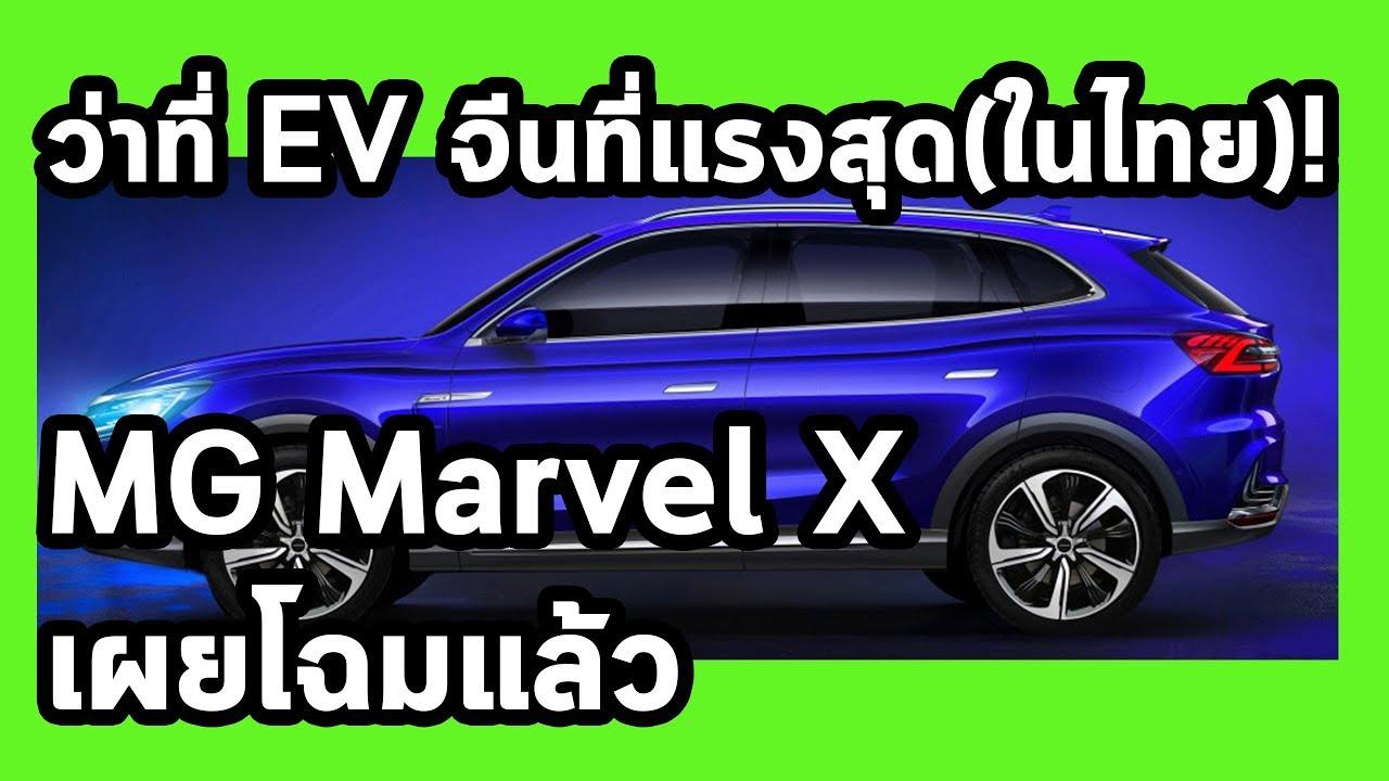 ว่าที่ EV จีนที่แรงสุด! MG Marvel X เผยโฉมแล้ว