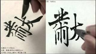 沈尹默《朱銘山壽序》122璈蔣廷黻王懋功張