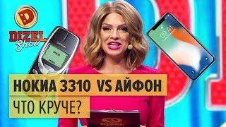 Нокиа 3310  VS Айфон: что круче? – Дизель Шоу 2017 | ЮМОР ICTV