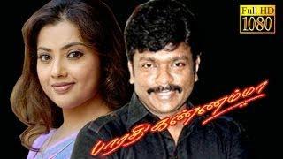 Evergreen Movie HD | Bharathi Kannamma | Parthibhan, Meena | Tamil HD Movie