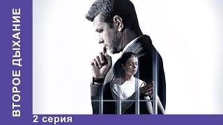 Второе Дыхание. 2 Серия. Сериал 2016. Мелодрама. StarMedia