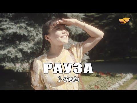 «Рауза» телехикаясы. 1-бөлім / Телесериал «Рауза». 1-серия