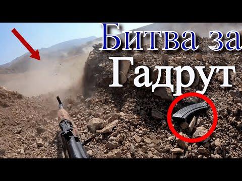 Нагорный Карабах - Битва за высоты Гадрута / Конфликт Армении и Азербайджана