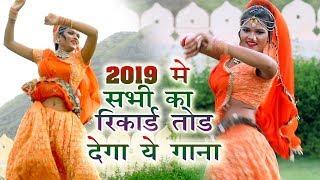 इस सावन भादवे में Seema का DJ वीडियो सांग पुरे राजस्थान में तहलका मचा देगा
