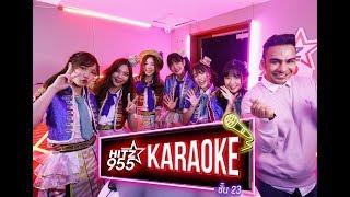 HitZ Karaoke ฮิตซ์คาราโอเกะ ชั้น 23 EP.41 BNK Festival
